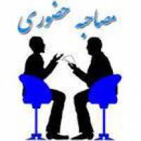 نمونه سوالات مصاحبه تخصصی ادارات و آموزش پرورش و بانکهاو نیرو های مسلح