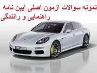 نمونه سوالات آزمون آیین نامه اصلی راهنمایی و رانندگی