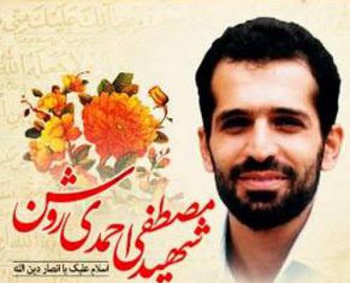 پاوریوینت زندگینامه شهید مصطفی احمدی روشن